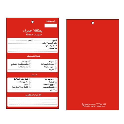 arabic 5s red card v veer
