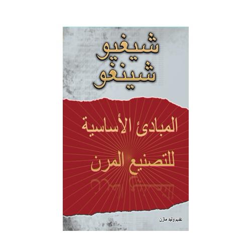 fundamentals of lean manufacturing arabic v veer